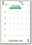 hindi_handwriting_157.jpg