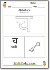 hindi_outline_19.jpg