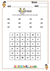 Worksheet Hindi Worksheets hindi worksheetshindi sheets for kids alphabet worksheet activity worksheets
