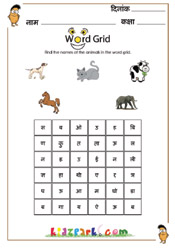 Hindi Activity Sheets Kidzpark Com