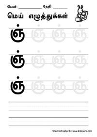 consonant4.jpg