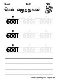 consonant6.jpg
