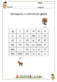 Tamil Worksheets,Tamil Sheets for kids, Tamil Alphabet worksheet