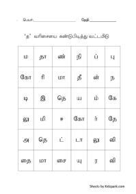 rnd_t1_tamil18.jpg
