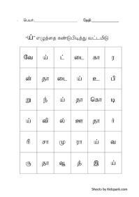 rnd_t2_tamil13.jpg