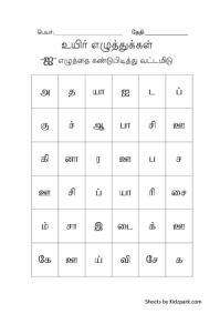 rnd_t2_tamil6.jpg