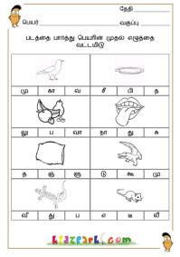 1 std tamil book rhymes