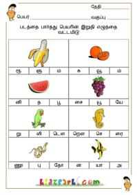 Ending Consonants Worksheets,Teachers Teaching Aid Worksheets,Kids ...