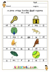 UKG Worksheet http://www.kidzpark.com/worksheet/ending-consonants/3055/