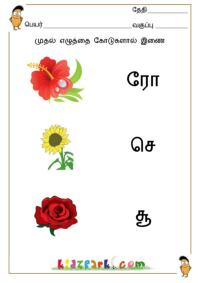 Tamil Worksheets