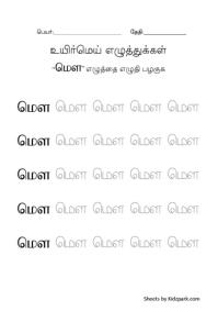 tamil238.jpg