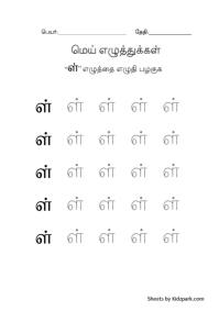 tamil28.jpg