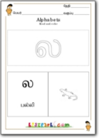 tamil_outline_25.jpg
