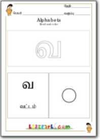 tamil_outline_26.jpg