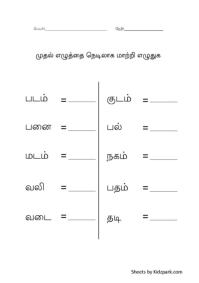 tamil kuril nedil tamil for school kids basics of tamil learn tamil. Black Bedroom Furniture Sets. Home Design Ideas