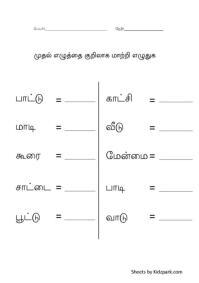 tamil4.jpg