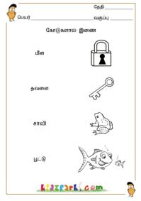 math worksheet : tamil object names worksheetsjunior k g worksheetsschool worksheets : Junior Kindergarten Worksheets