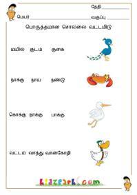 Tamil Words Worksheets,U K G Worksheets,Learn Tamil ...