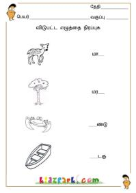 tamil missing letters worksheets downloadable tamil worksheets teachers printables. Black Bedroom Furniture Sets. Home Design Ideas