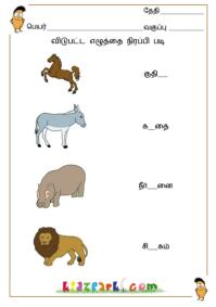 tamil missing letters worksheets teacher printable worksheets kids activity sheets. Black Bedroom Furniture Sets. Home Design Ideas