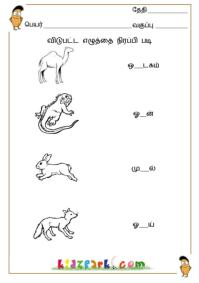 tamil missing letters worksheets download tamil worksheets kindergarten curriculam. Black Bedroom Furniture Sets. Home Design Ideas
