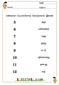 Tamil Number Names Worksheets,U K G Worksheets,Teachers ...