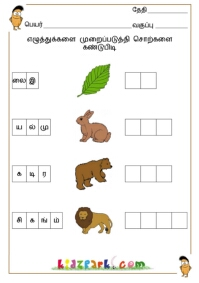 math worksheet : tamil word puzzle worksheetskindergarten curriculamteacher  : Kindergarten Puzzle Worksheets